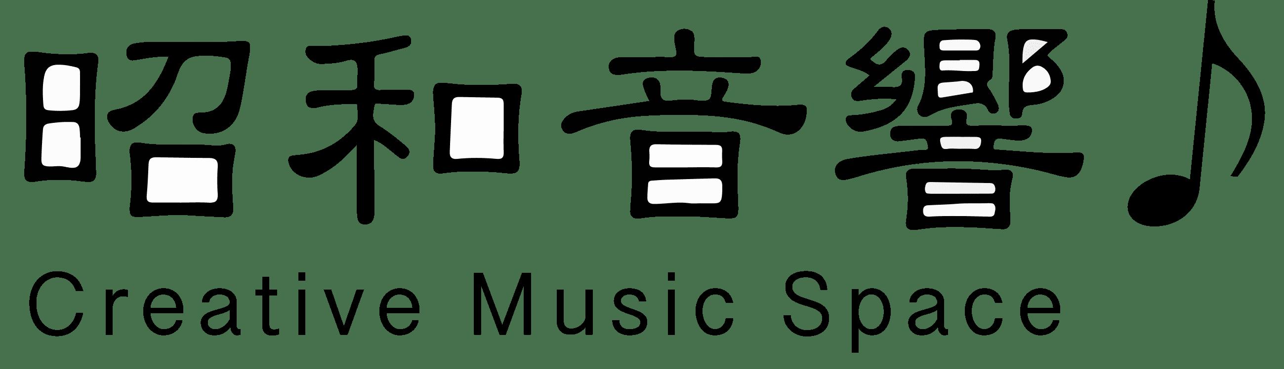 ピアノ、ドラム防音室、各種スタジオの昭和音響